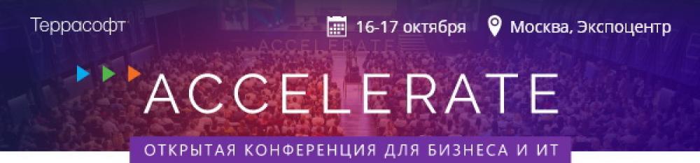 Конференцию для бизнеса и ИТ ACCELERATE
