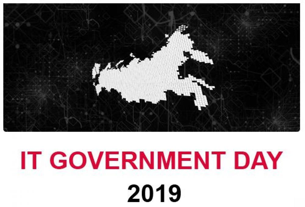 Конференции  IT Government Day 2019