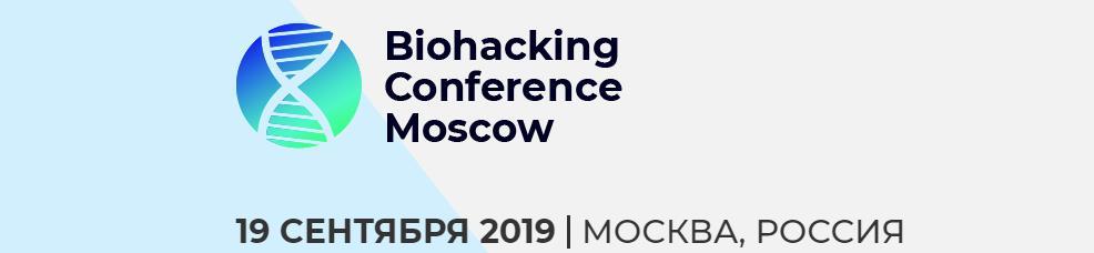 Biohacking Conference Moscow: событие для тех,  кто хочет победить старость и болезни