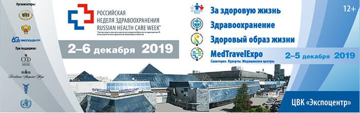 Международный научно-практический форум «Российская неделя здравоохранения-2019»