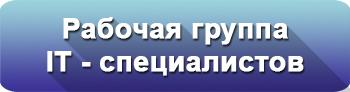 «Дистанционные медицинские услуги в Neuroscience» - тема 68-го заседания рабочей группы IT-специалистов медицинских организаций «Виртуальная медицина и mHealth».
