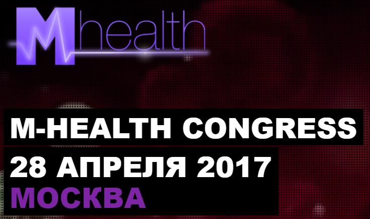 В Москве, 28 апреля 2017 года пройдет M-Health Congress 2017