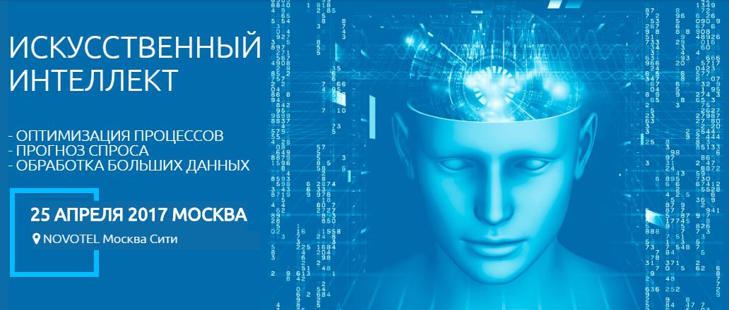 AI Conference -международная выставка-конференция по применению искусственного интеллекта в бизнесе.