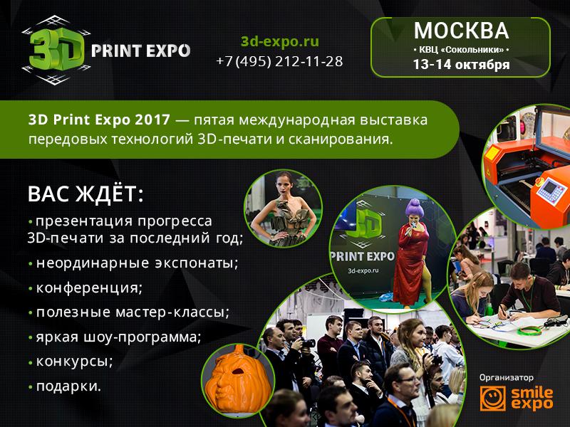 Новейшие 3D-технологии от ведущих лидеров отрасли на 3D Print Expo 2017!!!