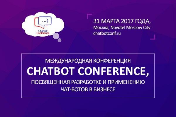 В Москве пройдёт международная конференция ChatBot Conference 2017