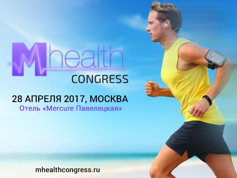 Портал РАМН снова информационно поддерживает M-Health Congress