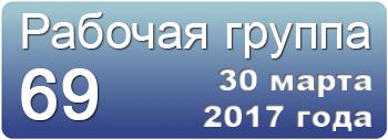 Проект Резолюции Круглого стола Совета Федерации и 69-го заседания рабочей группы IT-специалистов медицинских организаций